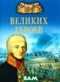 100 великих гер оев (16+) Шишов  А.В. 100 велик их героев (16+)  ISBN:978-5-444 4-1146-9