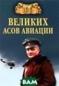 100 великих асо в авиации М. А.  Жирохов Весной  1916 года во Ф ранции впервые  появилось жарго нное слово `ас` , которым стали  называть наибо лее выдающихся