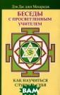Беседы с просве тленным Учителе м. Как научитьс я слушать себя  Дэв Дас джи Мах арадж Беседы с  просветленным У чителем. Как на учиться слушать  себя ISBN:978-