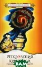 Откровения Косм оса А. И. Стрел ьников, Л. Л. С трельникова Дан ная книга знако мит читателя с  начальными поня тиями индивидуа льной программы  человека, особ