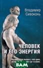 Человек и его э нергия Владимир  Сивоконь Движу щая сила жизни  - энергия. И в  большинстве из  нас она спит. К ак же так? Ведь  многие отнюдь  не бездействуют