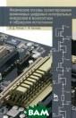 Физические осно вы проектирован ия кремниевых ц ифровых интегра льных микросхем  в монолитном и  гибридном испо лнении В. Д. По пов, Г. Ф. Бело ва Изложены физ