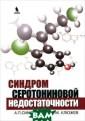 Синдром серотон иновой недостат очности Симонен ков А.П., Клюже в В.М. - <b>ISB N:978-5-9518-05 32-4 </b>