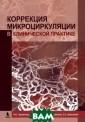 ��������� ����� ���������� � �� ��������� ����� ��� ����������� � �.�., ����� � .�., �������� � .�., �������� � .�. - ISBN:978- 5-9518-0528-7