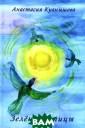 Зеленые птицы.  Стихи 1996-2013  гг. Анастасия  Куанышева Анаст асия Куанышева  - поэт молодой,  но не маленьки й. Ее тихий и т еплый талант ра стет из сказок,