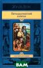 Пятнадцатилетни й капитан Верн  Ж. АК.ИИ.Пятнад цатилетний капи тан <b>ISBN:978 -5-9922-1265-5  </b>