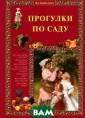 Прогулки по сад у Елена Ракитин а Рай - это сад , созданный Бог ом, символ крас оты и изобилия.  Именно там оби тали Адам и Ева  - первые люди  на Земле. С тех