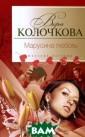 Марусина любовь  Вера Колочкова  Маруся Климова  страдала от св оего имени с са мого детства. В сюду в маленько м городке вслед  ей неслось: `М урка, Маруся Кл