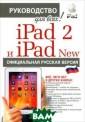 iPad 2 и iPad 2  New с джейлбре йком. Руководст во для всех! Оф ициальная русск ая версия Л. М.  Файн Вашему вн иманию предлага ется цветная кн ига, в которой