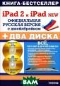 iPad 2 и iPad 2  NEW. Официциал ьная русская ве рсия с джейлбре йком. (+ 2 CD-R OM) Ф. А. Резни ков Вашему вним анию предлагает ся уникальное и здание - книга-
