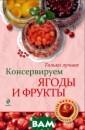 Консервируем яг оды и фрукты Н.  Савинова Книги  этой серии пом огут вам пригот овить вкусные и  разнообразные  блюда без особы х усилий! Следу я подробным инс