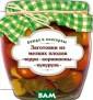 Заготовки из ме лких плодов. Че рри, корнишоны,  миникукуруза С . Иванова Как к расиво выглядят  в баночках мал енькие помидорк и черри, корниш оны, луковички,