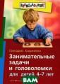 Занимательные з адачи и головол омки для детей  4-7 лет Геннади й Кодиненко В к ниге собраны ра знообразные зан имательные зада ния для детей:  головоломки, кр