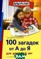 100 загадок от  А до Я для дете й 4-6 лет Генна дий Кодиненко В се дети любят з агадки. Они пом огают ребенку п о-новому взглян уть на знакомые  предметы и явл
