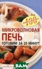 Микроволновая п ечь. Готовим за  20 минут Натал ья Лукашенко Хо тите готовить г орячий завтрак  за 3 минуты? А  ароматное мясо  с хрустящей кор очкой за 15 мин