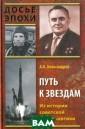 Путь к звездам  А. А. Александр ов СССР был пио нером в области  исследования к осмоса. Космиче ские достижения  в нашей стране  долгое время я влялись символо