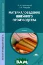 Материаловедени е швейного прои зводства: Учебн ик. 7-е изд.,ст ер. Савостицкий  Н.А. Савостицк ий Н.А. Материа ловедение швейн ого производств а: Учебник. 7-е