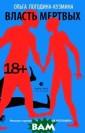 Власть мертвых  Ольга Погодина- Кузмина Ольга П огодина-Кузмина  не первая в ру сской литератур е поднимает гом осексуальную те му. Но впервые  сюжет о любви ю
