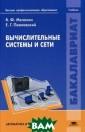 Вычислительные  системы и сети  В. Ф. Мелехин,  Е. Г. Павловски й Учебник созда н в соответстви и с Федеральным  государственны м образовательн ым стандартом п