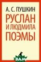 Руслан и Людмил а. Поэмы А. С.  Пушкин Творчест во Александра С ергеевича Пушки на удивительно  многогранно. По эт, прозаик, др аматург, он с о динаковой свобо