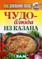Чудо-блюда из к азана С. П. Каш ин Блюда, приго товленные на от крытом огне, по  праву занимают  почетное место  в кулинарии вс ех народов мира . И в ресторана