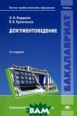Документоведени е Э. А. Бардаев , В. Б. Кравчен ко Учебник созд ан в соответств ии с Федеральны м государственн ым образователь ным стандартом  по направлению