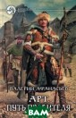 АК.ФБ.Арт.Путь  правителя (16+)  Афанасьев В.Ю.  АК.ФБ.Арт.Путь  правителя (16+ ) ISBN:978-5-99 22-1475-8