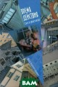 Время действия.  Сага о дилетан тах Ольга Голуб ева-Сванберг Вр емя действия (С ага о дилетанта х) ISBN:978-5-4 311-0011-6