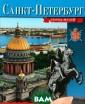 Санкт-Петербург . Город-музей М . Ф. Альбедиль  Санкт-Петербург  называют фанта стическим, непо стижимым городо м. Его переменч ивый образ, как  и его сложную