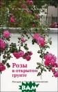 Фит.Розы в откр ытом грунте Мед ведев И.,Крупин а М. Фит.Розы в  открытом грунт е <b>ISBN:978-5 -906171-46-7 </ b>