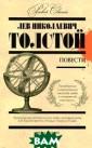 Л. Н. Толстой.  Повести Л. Н. Т олстой Время дл я Толстого неот делимо от движе ния абсолютных  величин. Рассма триваемое само  по себе время -  это течение. Н