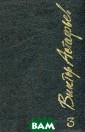 Собрание сочине ний в 6 томах.  Том 3. Последни й поклон. Книги  1-2 Виктор Аст афьев В третий  том Собрания со чинений В.Астаф ьева вошла лири ческая повесть