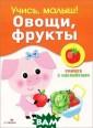 Овощи, фрукты.  Книжка с наклей ками О. Алексан дрова Стихи, на клейки, яркие к артинки… Малень ким непоседам п онравится заним аться по этим к нижкам, ведь эт