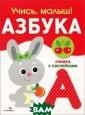 Стрекоза.Учись, малыш!Азбука (к н.с накл.) (0+)  Буланова С. Ст рекоза.Учись,ма лыш!Азбука (кн. с накл.) (0+) < b>ISBN:978-5-99 51-1851-0 </b>