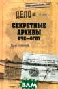 Секретные архив ы ВЧК-ОГПУ Бори с Сопельняк ISB N:978-5-4444-09 39-8