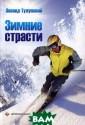 Зимние страсти  Леонид Тулунски й Приближается  зимняя Олимпиад а 2014 года. В  книге представл ена публицистик а о двух Олимпи адах (в Турине  и Ванкувере), к