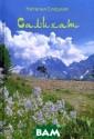 Салихат: роман.  Елецкая Н. Еле цкая Н. Салихат : роман. Елецка я Н. <b>ISBN:97 8-5-91945-375-8  </b>