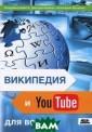 Википедия и You Tube для всех В ладимир Байков,  Дмитрий Байков , Екатерина Кры лова Миллионы л юдей ежедневно  заходят на сайт ы Википедии и Y ouTube. Однако