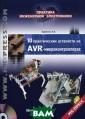 10 практических  устройств на A VR-микроконтрол лерах. Книга 4  (+ CD-ROM) А. В . Кравченко Вы  держите в руках  четвертую книг у из серии сбор ников с практич