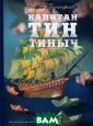 Капитан Тин Тин ыч Софья Прокоф ьева Никто из в зрослых даже не  догадывается,  что игрушечные  кораблики, сдел анные руками ре бят, рано или п оздно попадают