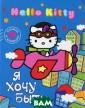 Hello Kitty. Я  хочу быть... .  Для чтения взро слыми детям. Хе лло Китти, как  и многие дети,  очень хочет пос корее стать взр ослой. И вот од нажды она задум