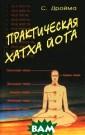 Практическая Ха тха Йога С. Дро йма Йога - это  великое искусст во, которое наи более необходим о современному  человеку, для о владения самим  собой и миром.