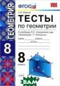 Тесты по геомет рии. 8 класс Л.  И. Звавич, Е.  В. Потоскуев IS BN:978-5-377-05 682-9