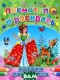 Добрая принцесс а. Посмотри и р аскрась Наталья  Мигунова Для д етей дошкольног о и младшего шк ольного возраст а предлагается  книжка-раскраск а с цветными об