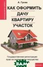 Как оформить да чу,квартиру,уча сток дп Гусев А . Как оформить  дачу,квартиру,у часток дп ISBN: 978-5-222-21275 -2