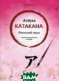 Азбука катакана . Японский язык  Е. В. Корсаков а Предлагаемое  учебное пособие  представляет с обой рабочую те традь для изуче ния азбуки ката кана, одной из