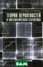 Теория вероятно стей и математи ческая статисти ка В. М. Буре,  Е. М. Парилина  В книге изложен ы основные разд елы современног о курса теории  вероятностей и