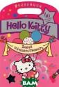 Hello Kitty. Да вай путешествов ать. Раскраска  . Предлагаем ва шему вниманию к нижку-раскраску  `Hello Kitty.  Давай путешеств овать`, внутри  которой вы найд