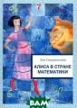 Алиса в стране  математики Лев  Генденштейн В э той замечательн ой книге вы сно ва встретитесь  с персонажами в семирно известн ых сказок Льюис а Кэрролла `Али