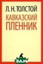 Кавказский плен ник Л. Н. Толст ой Лев Николаев ич Толстой, `вы сочайшая гордос ть России`, `не превзойдённый р усский прозаик` , к словам кото рого прислушива